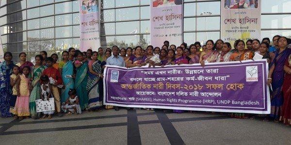 আন্তর্জাতিক নারী দিবস-২০১৮ উদযাপন